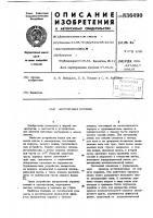 Патент 836490 Загрузочная корзина