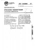 Патент 1253663 Способ флотации фосфатных руд