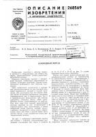 Патент 268569 Самоходный портал