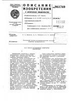 Патент 963769 Способ изготовления решетчатой конструкции