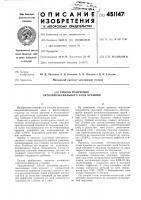 Патент 451147 Способ получения автоэпитаксиального слоя кремния
