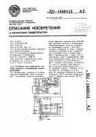 Патент 1450113 Устройство для кодирования звуковых сигналов с инерционным компандированием