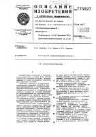 Патент 775527 Воздухоподогреватель