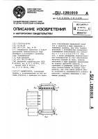 Патент 1201010 Манипулятор