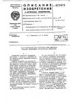 Патент 672475 Устройство для контроля углов поворота органов управления летательных аппаратов