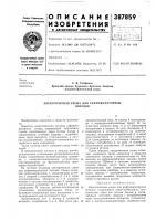 Патент 387859 Электрическая схема для рефрижераторных