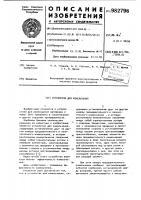 Патент 982796 Устройство для измельчения