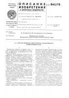 Патент 541295 Способ проверки импульсного коэффициента номеронабирателя