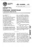 Патент 1514853 Шлихтующая композиция для обработки полиэфирных комплексных нитей