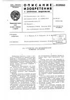 Патент 959960 Устройство для автоматической приварки штуцеров