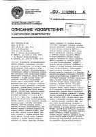 Патент 1142901 Устройство автоматического набора номера