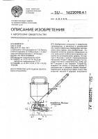 Патент 1622098 Устройство для подачи сварочного гранулята