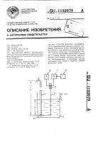 Патент 1132070 Способ работы газлифта