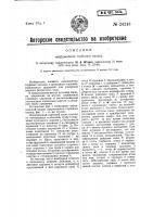 Патент 24243 Инерционный глубокий насос