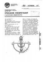 Патент 1476034 Устройство для зачистки бетонной поверхности