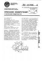 Патент 1217936 Очиститель волокнистого материала