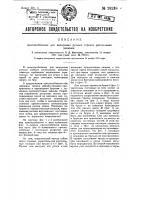 Патент 28238 Приспособление для запирания ручных стрелок ригельными замками