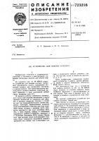 Патент 723216 Устройство для замены клапана