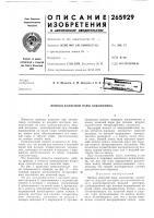 Патент 265929 Привод колесной пары локомотива