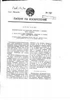 Патент 1331 Нагревательные методические колодцы с разделением пламени