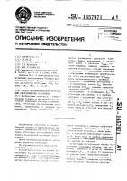Патент 1657971 Способ метрологической аттестации расходомерных установок