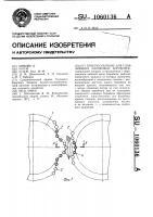 Патент 1060136 Приспособление для сдавливания хлопковых коробочек