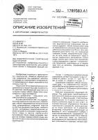 Патент 1789583 Водопропускное сооружение под насыпью