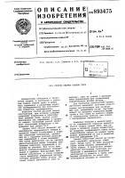 Патент 893475 Способ сварки стыков труб