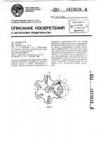 Патент 1073518 Дезаксиальный мальтийский механизм