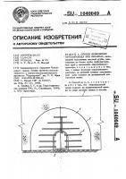 Патент 1040049 Способ возведения трубопровода под насыпью