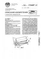 Патент 1704687 Очистка аксиального зерноуборочного комбайна