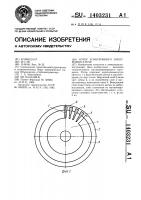 Патент 1403231 Ротор асинхронного электродвигателя