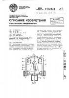 Патент 1472431 Кран-штабелер