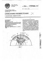 Патент 1709466 Электрическая машина