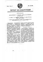 Патент 12509 Приспособление к ткацкому челноку для заведения уточной нити