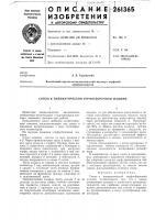 Патент 261365 Пневматической торфоуборочной машине