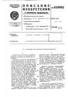 Патент 859993 Устройство для обработки кинофотоматериалов