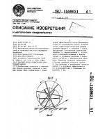 Патент 1559031 Рабочий орган подметально-уборочной машины