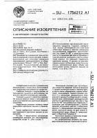 Патент 1756212 Полимерная упаковка для пастообразных продуктов
