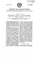 Патент 10479 Транспортерное устройство к торфяным установкам