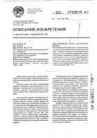 Патент 1733519 Отбойный орган валичного джина