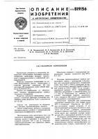Патент 819156 Смазочная композиция