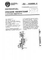 Патент 1026995 Устройство для сварки