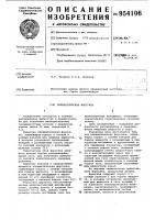 Патент 954106 Пневматическая форсунка