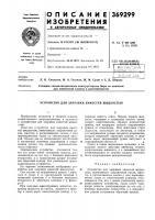 Патент 369299 Устройство для заправки емкостей жидкостью