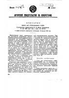 Патент 45903 Пресс для обезвоживания торфа