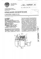 Патент 1669047 Статор электрической машины