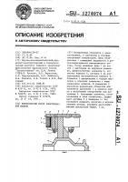 Патент 1274074 Явнополюсный ротор электрической машины