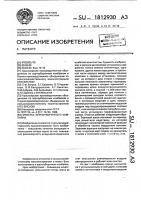 Патент 1812930 Очистка зерноуборочного комбайна