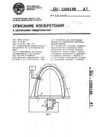 Устройство для изготовления оболочек из композитного материала методом намотки